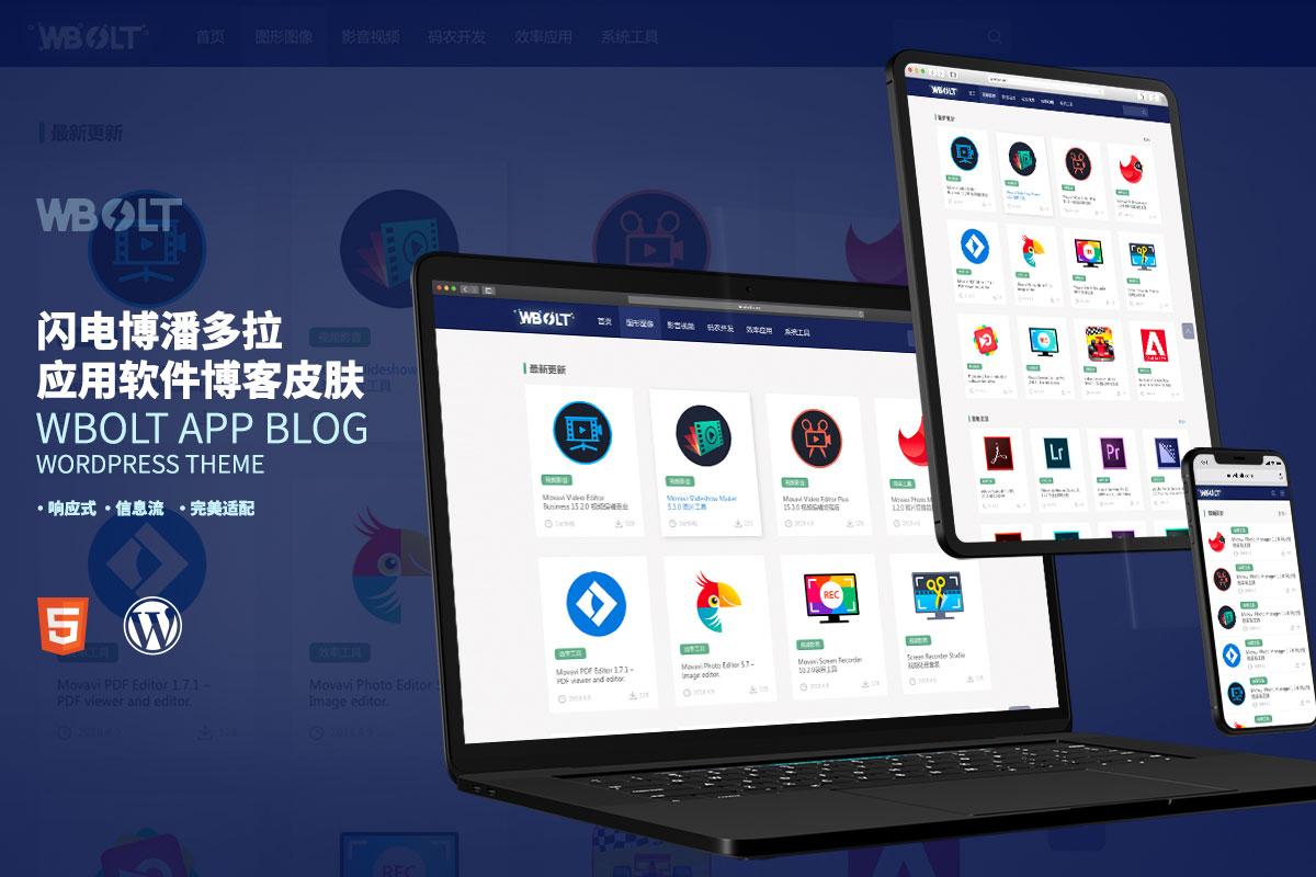 Inpandora-免费WordPress软件下载主题
