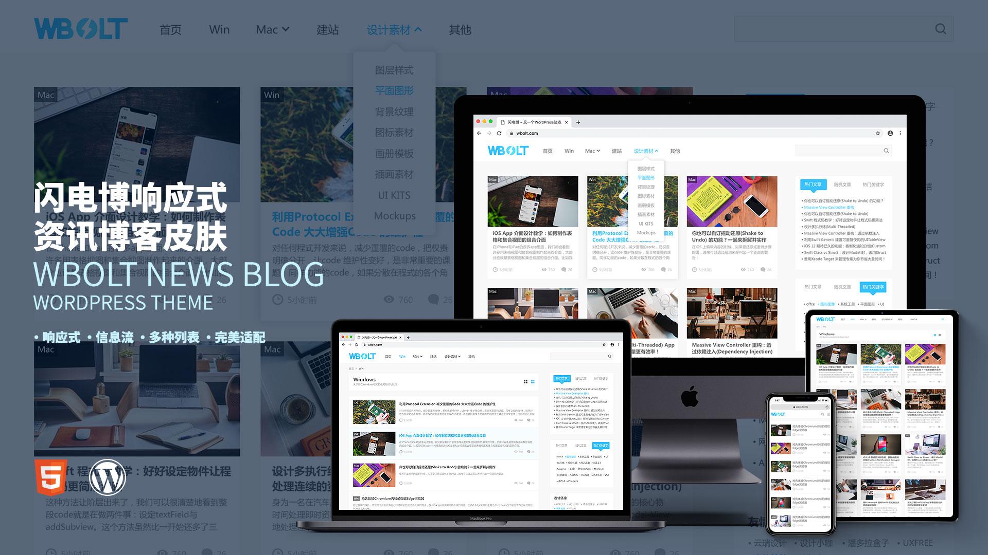 RK Blogger-免费WordPress资讯博客主题插图(1)