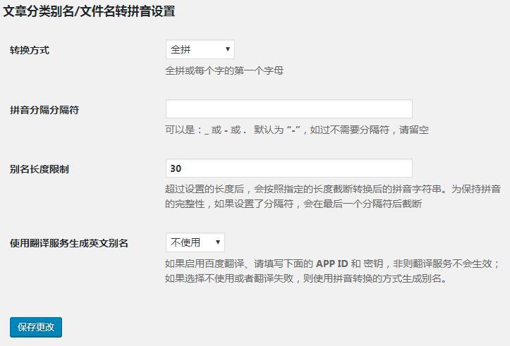 Wenprise Pinyin Slug插件设置