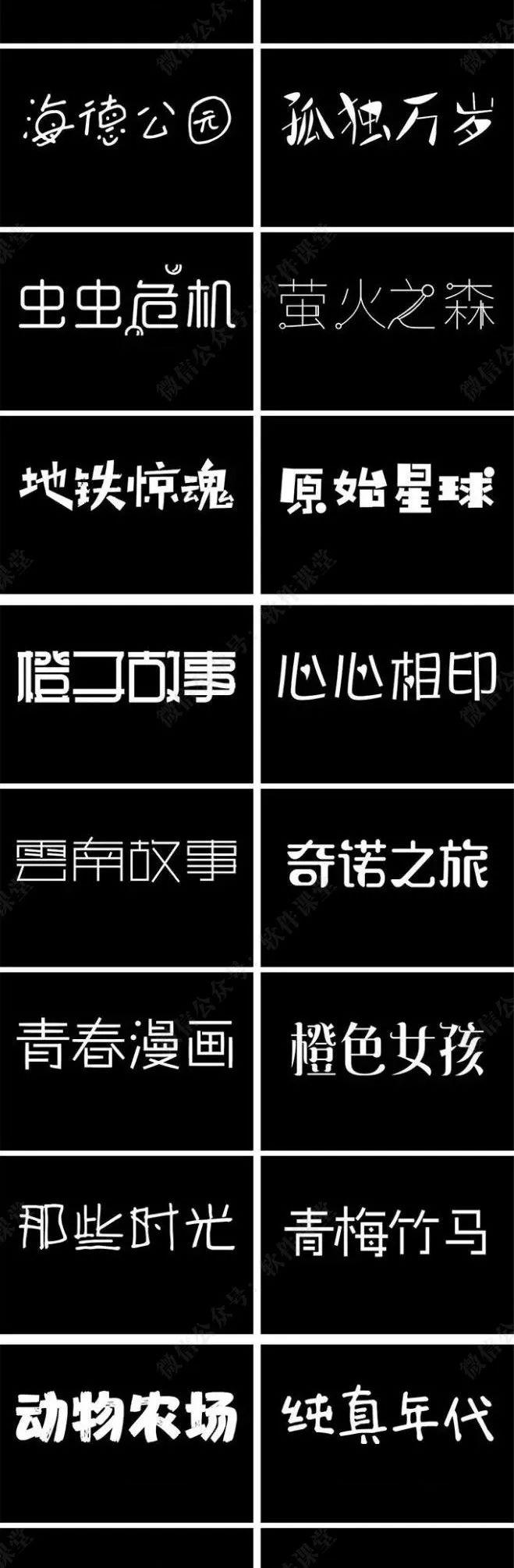300款可爱卡通字体,精选合集【148期】