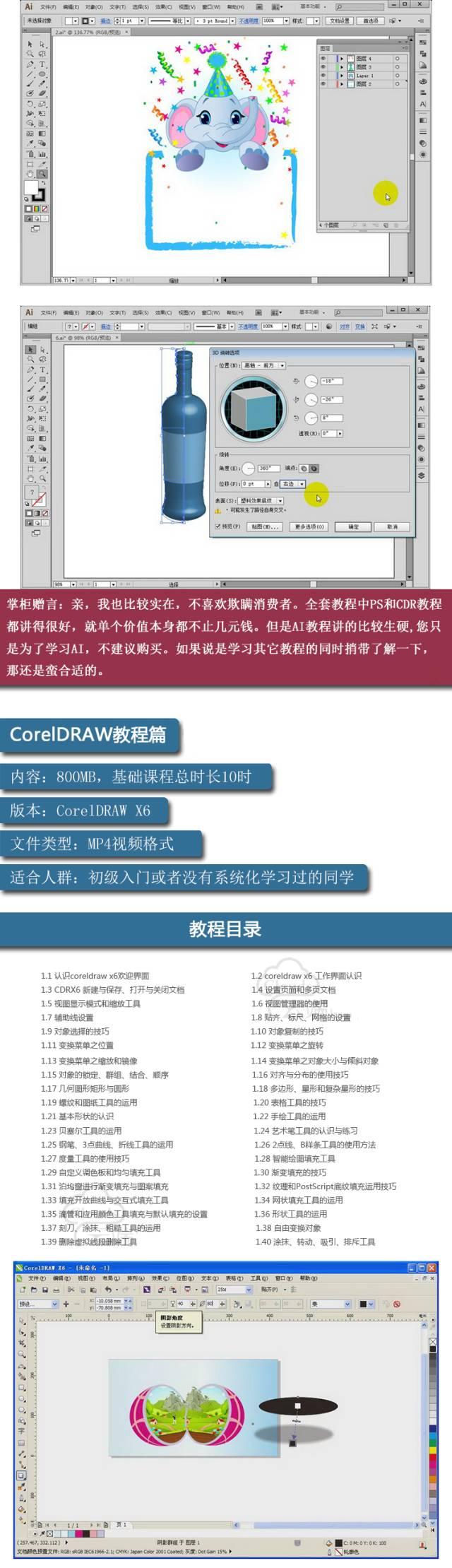 四大平面设计PS/AI/CDR/ID自学视频教程【85期】