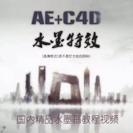 AE结合C4D制作水墨片头特效 国内顶级水墨画教程视频