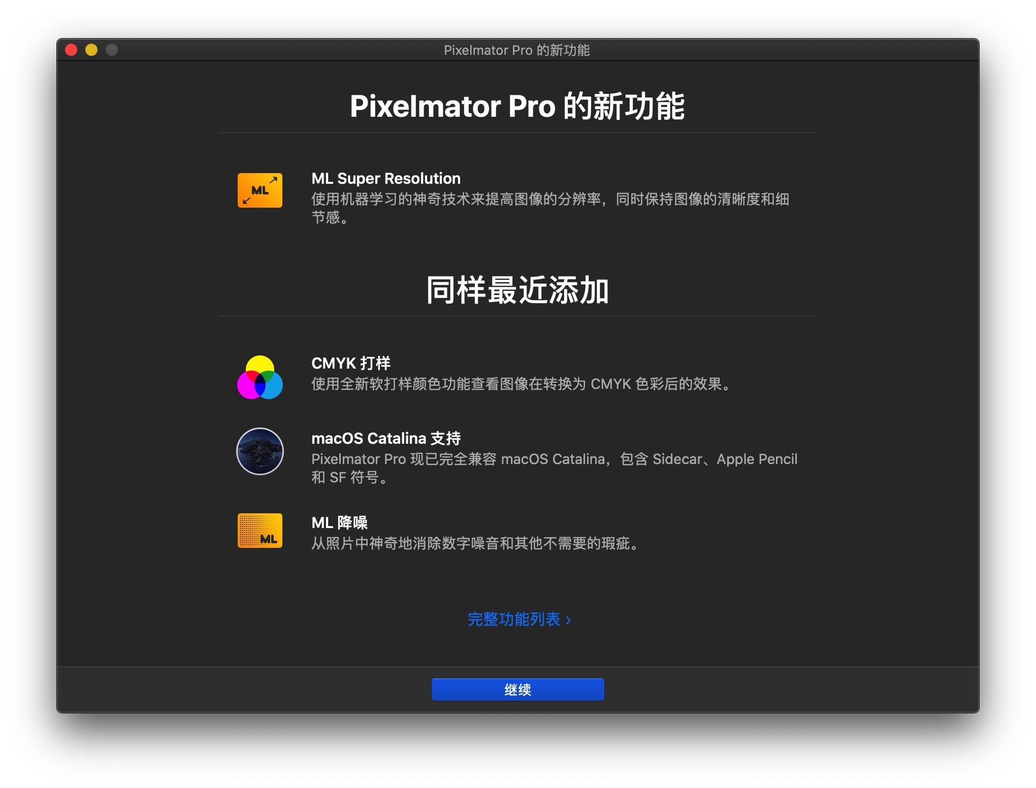 Pixelmator Pro 1.5.4 非常小巧的图像处理软件