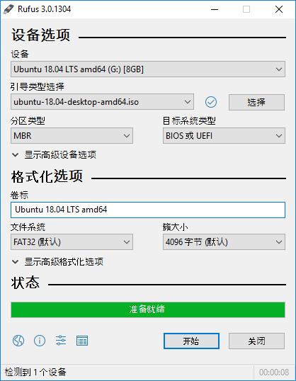 USB启动盘制作工具 Rufus v3.10 中文绿色版