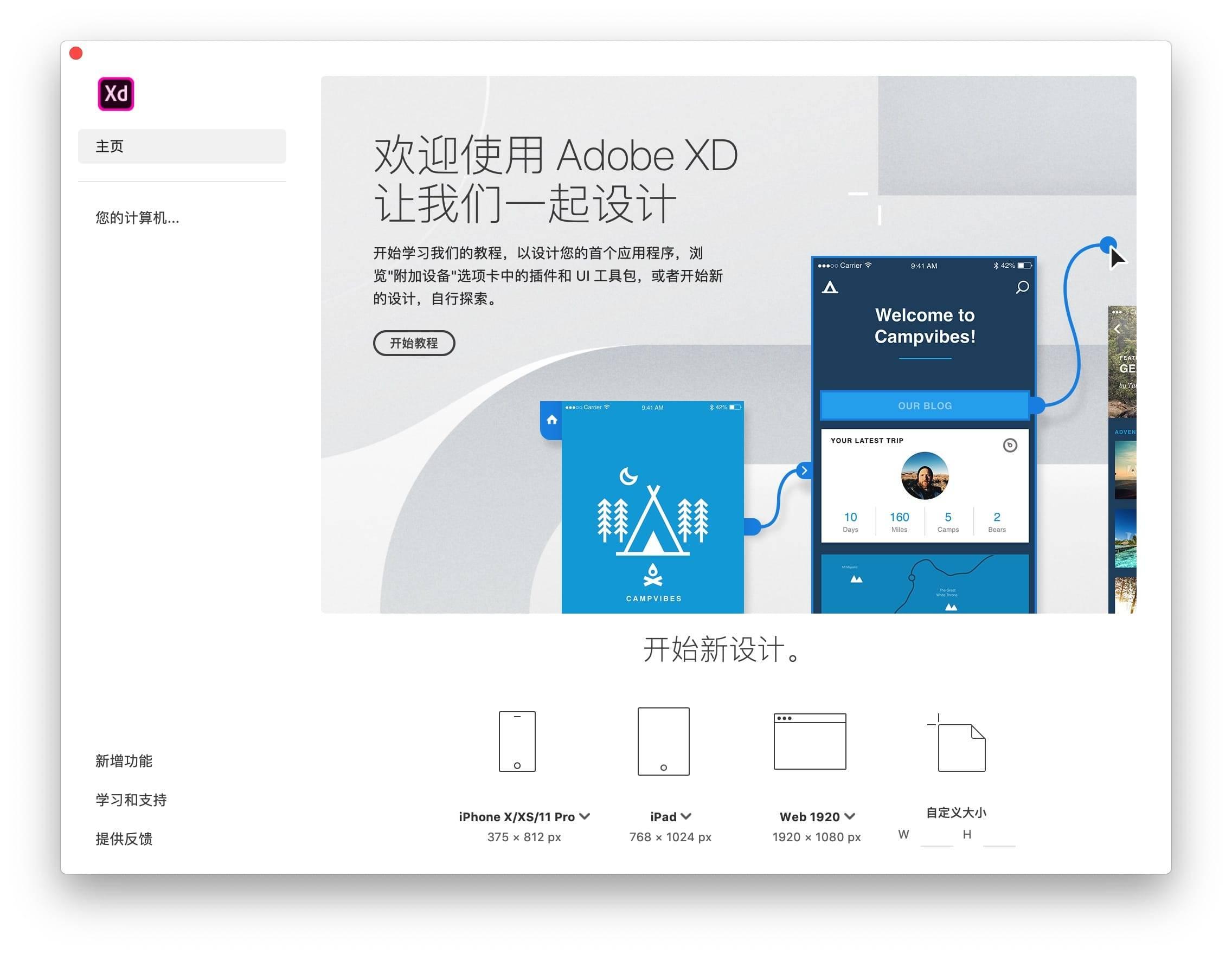 Adobe XD 28.3.12 中文免激活版 界面设计和原型交互工具 Adobe系列 第2张