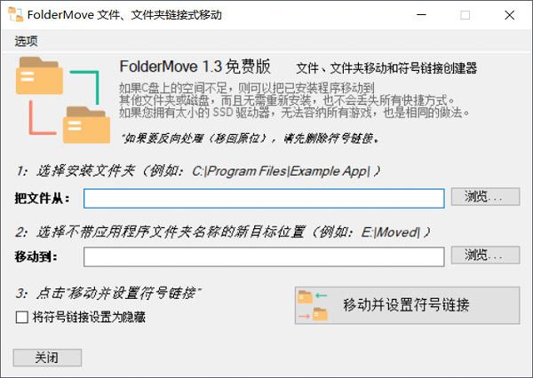FolderMove下载 v2.1 中文版 电脑软件轻松移动到其他盘里