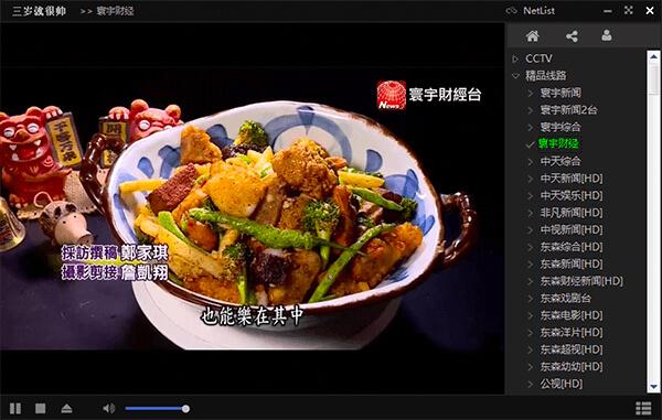 黑鸟播放器 v1.8.7 央视卫视 港澳台电视直播软件