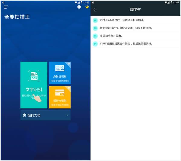 全能扫描王免费版 v4.8.0 官方手机版下载 文件扫描软件