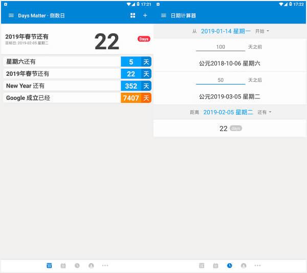 倒数日app下载 v0.6.7 安卓版 Days Matter倒数纪念日