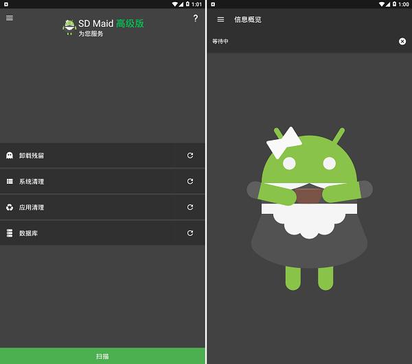 SD女佣 v4.15.10 破解专业版 安卓SD卡垃圾清理软件