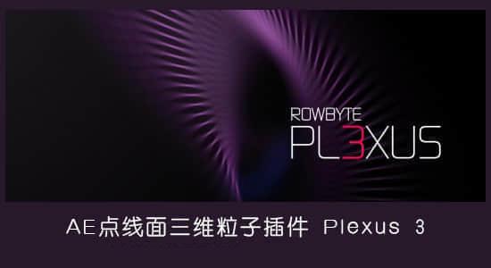 三维粒子点线面插件 Plexus v3.1.13 Win/Mac永久使用版+教程