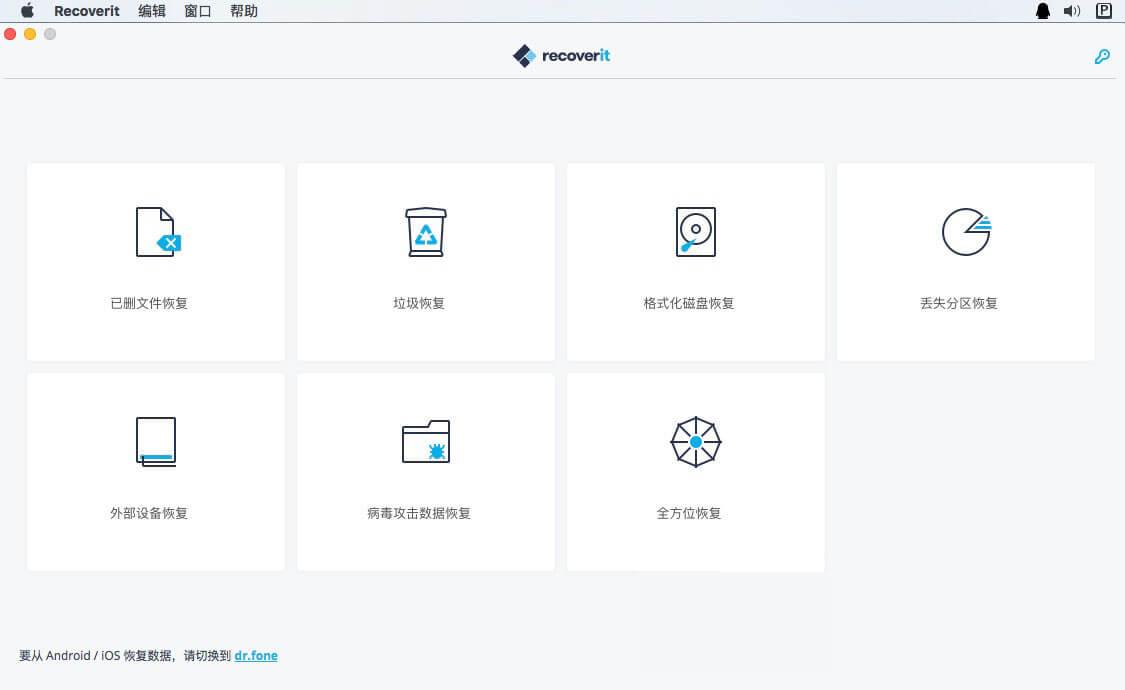 万兴数据恢复专家(苹果版) v8.7.5.4 多国语言版