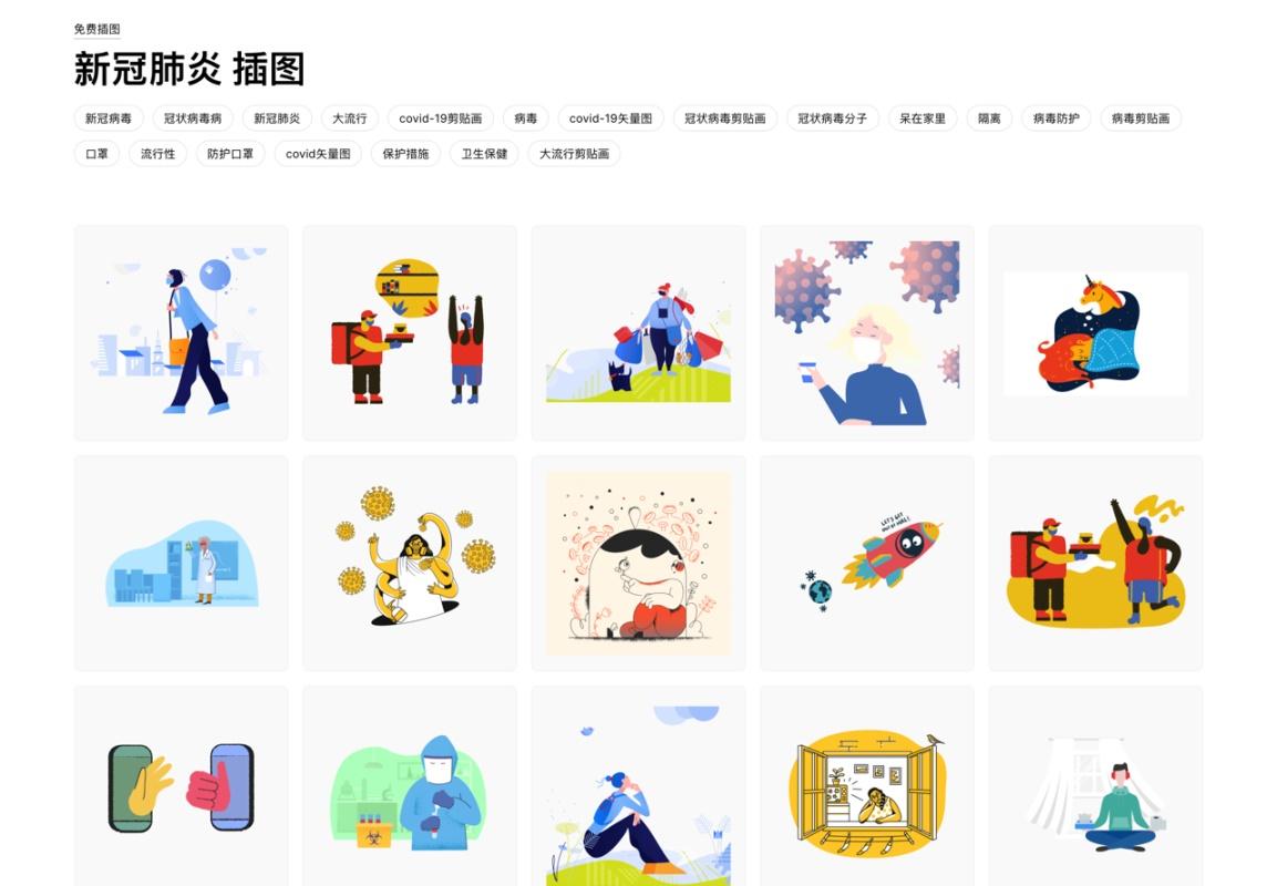 Icons8 又出新网站!全都是免费可商用的插画素材