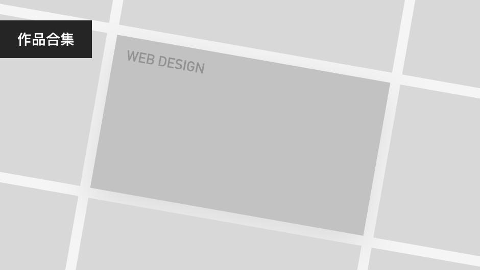 看过60位设计师作品集后,我总结了这些加分技巧