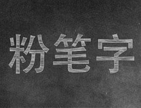 用PS绘制逼真粉笔文字字体教程