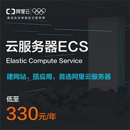云服务器ECS