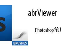 abrViewer 2.0绿色汉化版-超实用的PS笔刷预览软件