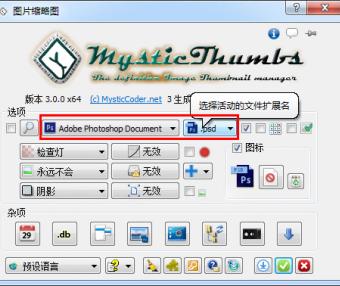 PSD/CDR缩略图软件mysticthumbs 4.9.4
